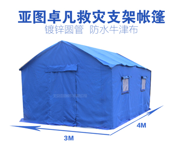 3*4救灾帐篷-抗震救灾救援帐篷